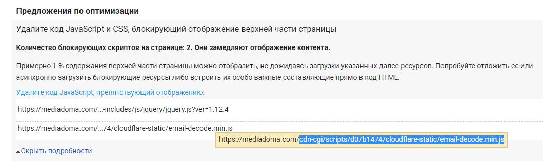 email-decode.min.js на странице