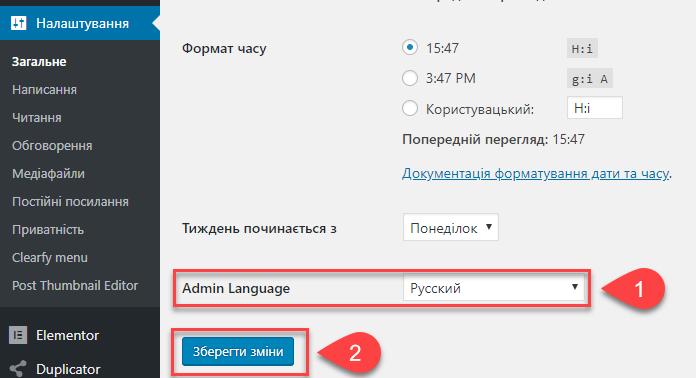 Активируем свой язык в настройках сайта через плагин Simple Admin Language Change