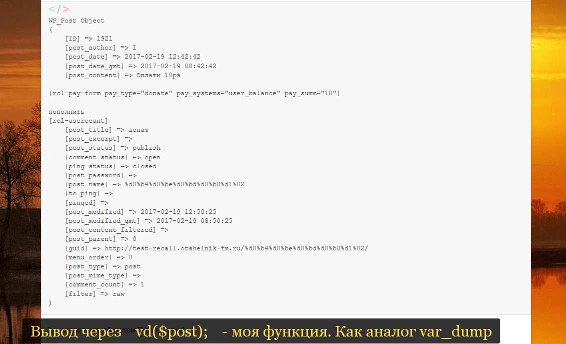 vd($var); - (мой var_dump) - удобный дебаг вместо print_r или var_dump