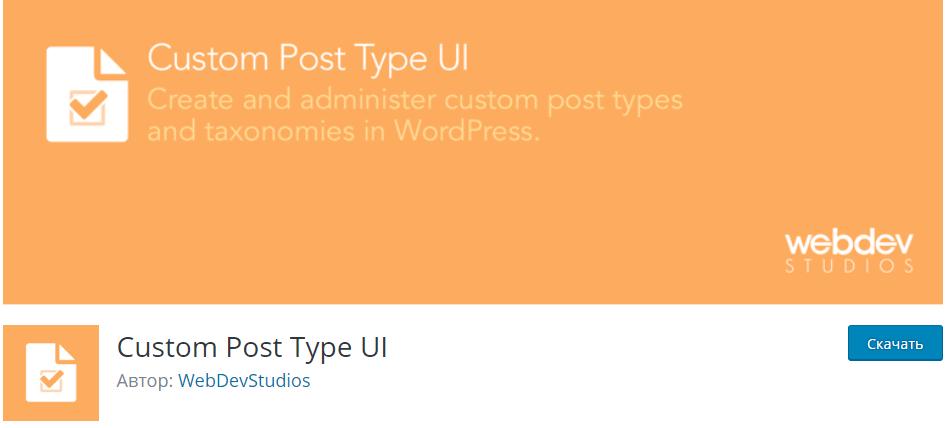 внешний вид плагина в репозитории WordPress
