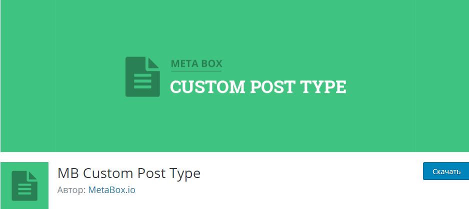Внешний вид плагина MB Custom Post Type на страница магазина WordPress