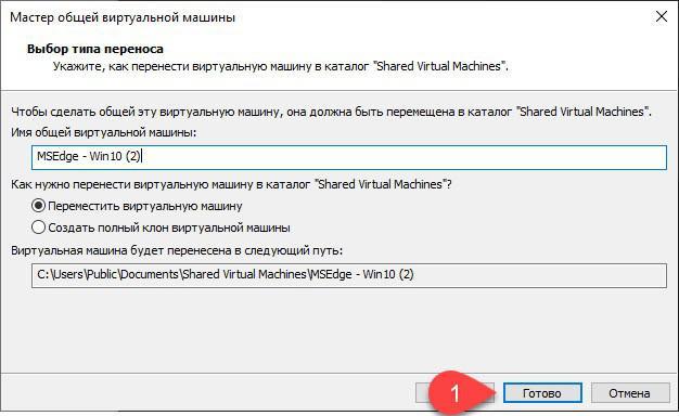 Окно настроек VMWARE жмем настройка общего доступа