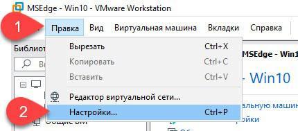 Окно настроек VMWARE переход в настройки