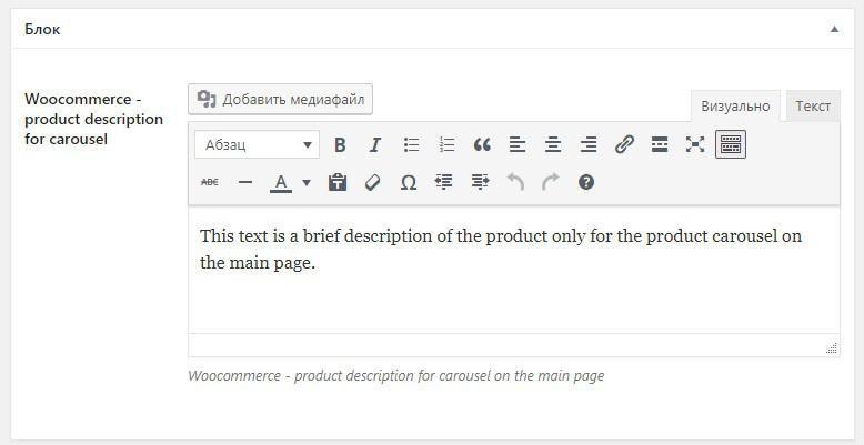 Пример реализации метабокса для Woocommerce