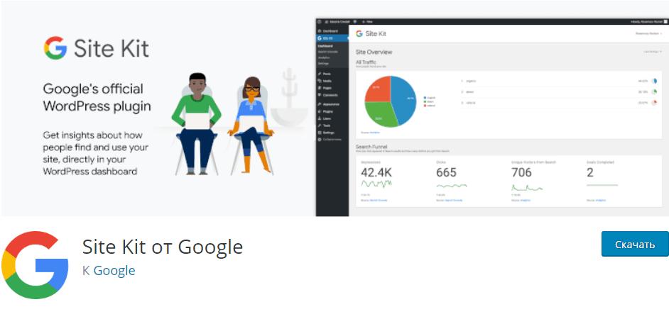 Google Site Kit для WordPress добавляет больше сервисов