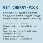Git шпоргалки