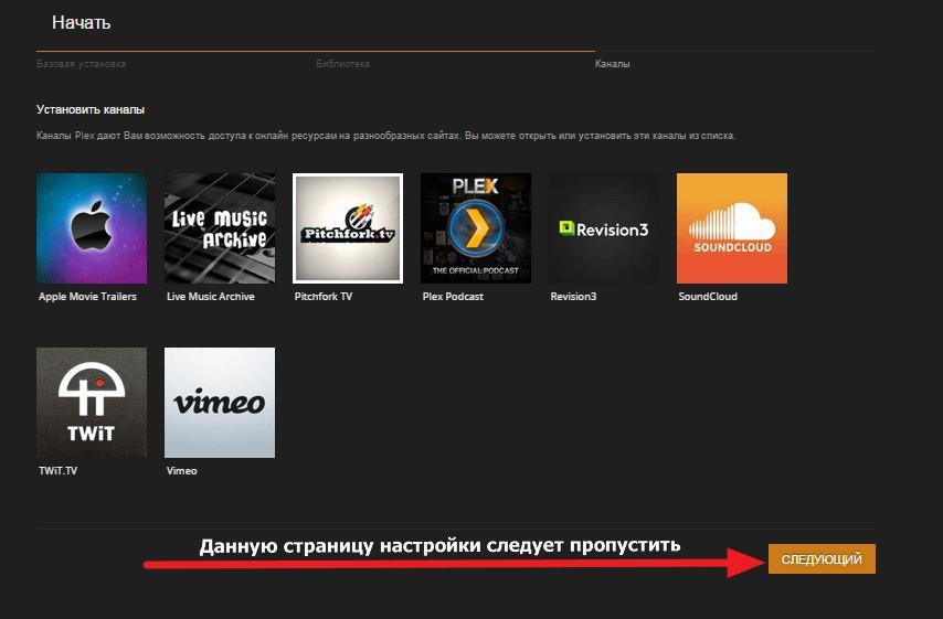 Plex Media Server- инструкция по установке, настройке, и управлении