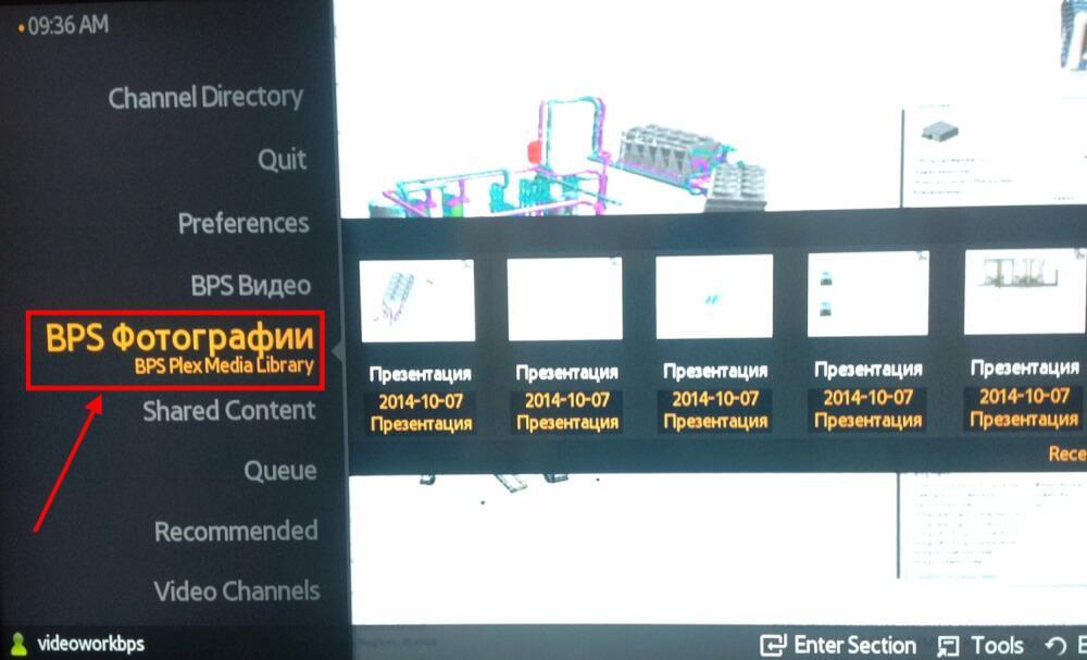 Использование Plex сервера на Smart TV Samsung просмотр фотографий