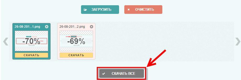 Optimizilla.com - один из лучших онлайн сервисов для сжатия изображений
