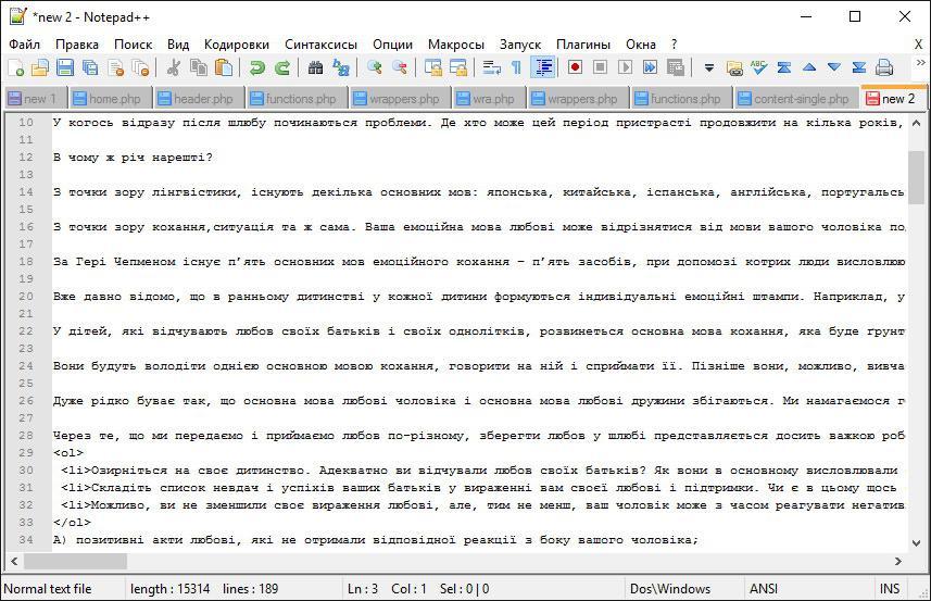 Notepad++ - Полезные фишки