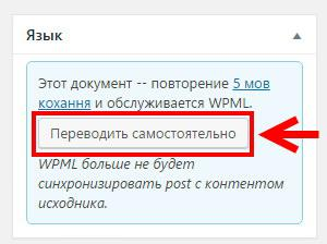 WMPL - Делаем перевод уже созданных записей