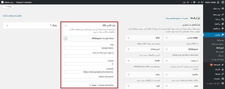 Как импортировать RSS-канал в WordPress?