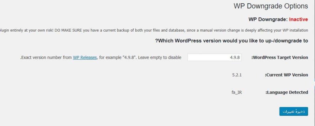 Как понизить версию WordPress
